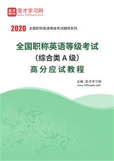 2020年全国职称英语等级考试(综合类A级)高分应试教程