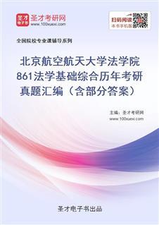 北京航空航天大学法学院861法学基础综合历年考研真题汇编(含部分答案)