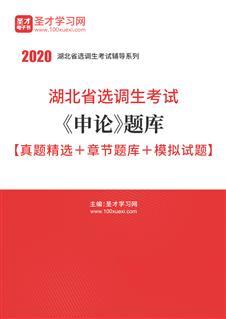2020年湖北省选调生考试《申论》题库【真题精选+章节题库+模拟试题】