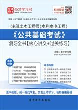 2019年注册土木工程师(水利水电工程)《公共基础考试》复习全书【核心讲义+过关练习】