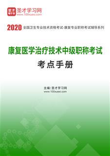 2020年康复医学治疗技术中级职称考试考点手册