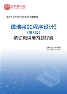 谭浩强《C程序设计》(第5版)笔记和课后习题详解