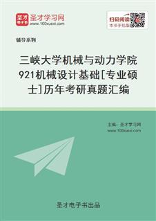 三峡大学机械与动力学院《921机械设计》基础[专业硕士]历年考研真题汇编