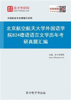 北京航空航天大学外国语学院824德语语言文学历年考研真题汇编