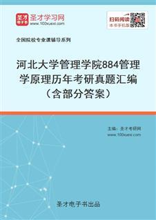 河北大学管理学院《884管理学原理》历年考研真题汇编(含部分答案)