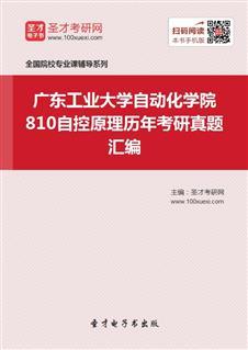 广东工业大学自动化学院《810自控原理》历年考研真题汇编