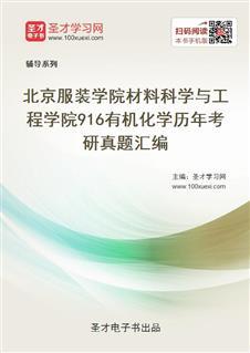 北京服装学院材料科学与工程学院916有机化学历年考研真题汇编