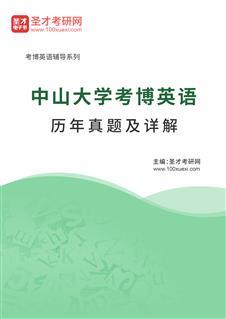 中山大学考博英语历年真题及详解