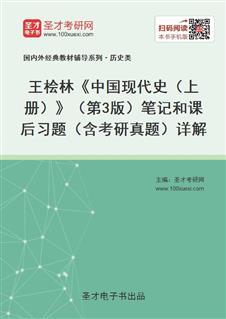 王桧林《中国现代史(上册)》(第3版)笔记和课后习题(含考研真题)详解
