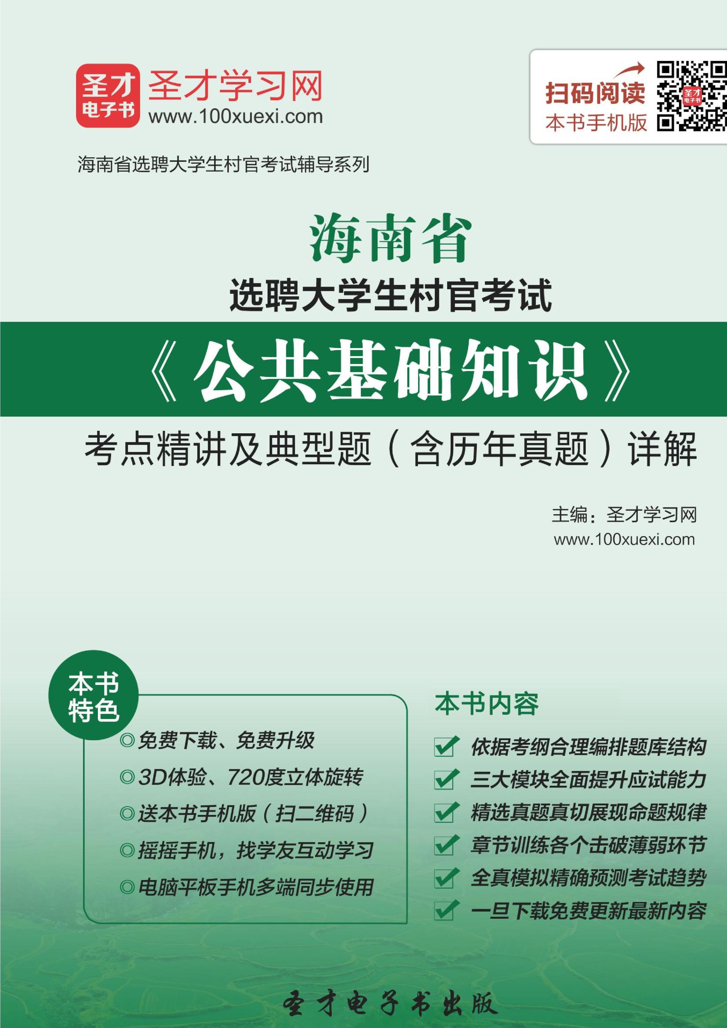 2020年海南省选聘大学生村官考试《公共基础知识》考点精讲及典型题(含历年真题)详解