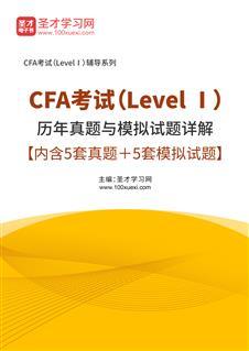 2020年CFA考试(Level Ⅰ)历年真题与模拟试题详解【内含5套真题+5套模拟试题】