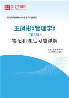 王凤彬《管理学》(第3版)笔记和课后习题详解