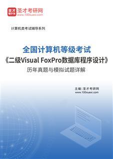 2020年9月全国计算机等级考试《二级Visual FoxPro数据库程序设计》历年真题与模拟试题详解