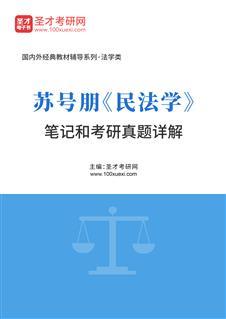 苏号朋《民法学》笔记和考研真题详解