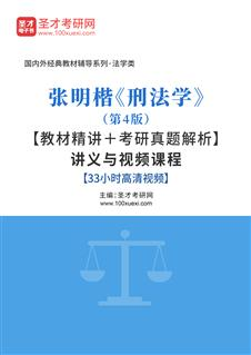 张明楷《刑法学》(第4版)【教材精讲+考研真题解析】讲义与视频课程【33小时高清视频】