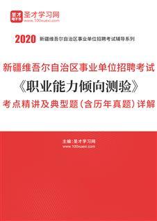 2020年新疆维吾尔自治区事业单位招聘考试《职业能力倾向测验》考点精讲及典型题(含历年真题)详解