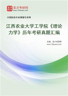 江西农业大学工学院《815理论力学》历年考研真题汇编