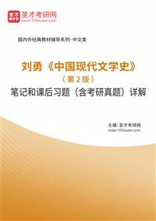 刘勇《中国现代文学史》(第2版)笔记和课后习题(含考研真题)详解