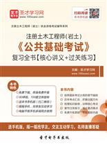 2019年注册土木工程师(岩土)《公共基础考试》复习全书【核心讲义+过关练习】