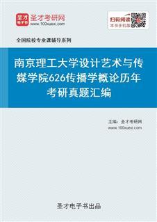 南京理工大学设计艺术与传媒学院《626传播学概论》历年考研真题汇编