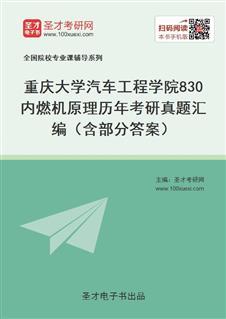 重庆大学汽车工程学院《830内燃机原理》历年考研真题汇编(含部分答案)