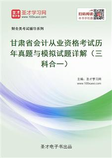 甘肃省会计从业资格考试历年真题与模拟试题详解(三科合一)