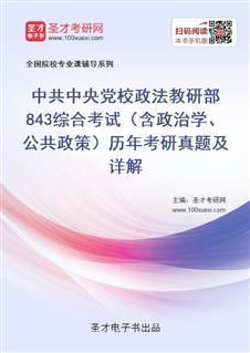 中共中央党校政法教研部843综合考试(含政治学、公共政策)历年考研真题及详解
