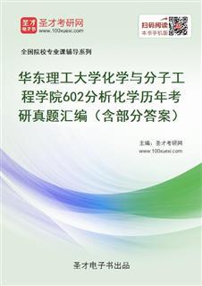 华东理工大学化学与分子工程学院《602分析化学》历年考研真题汇编(含部分答案)