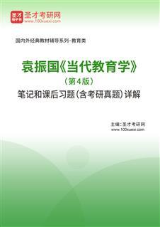 袁振国《当代教育学》(第4版)笔记和课后习题(含考研真题)详解