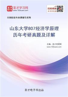 山东大学《807经济学原理》历年考研真题及详解