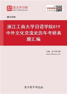 浙江工商大学日语学院《819中外文化交流史》历年考研真题汇编