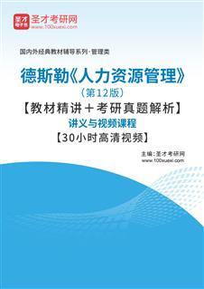 德斯勒《人力资源管理》(第12版)【教材精讲+考研真题解析】讲义与视频课程【30小时高清视频】