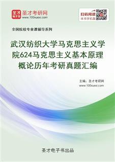 武汉纺织大学马克思主义学院624马克思主义基本原理概论历年考研真题汇编