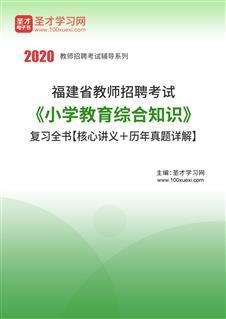 2020年福建省教师招聘考试《小学教育综合知识》复习全书【核心讲义+历年真题详解】