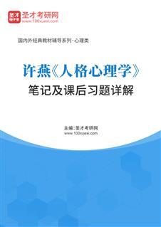 许燕《人格心理学》笔记及课后习题详解
