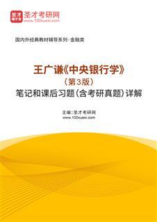 王广谦《中央银行学》(第3版)笔记和课后习题(含考研真题)详解