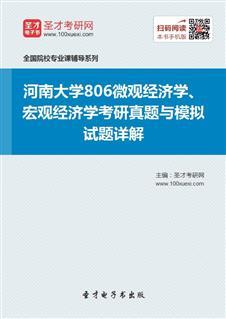 河南大学《806微观经济学、宏观经济学》考研真题与模拟试题详解