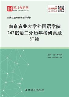 南京农业大学外国语学院《242俄语二外》历年考研真题汇编