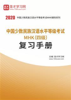 2020年中国少数民族汉语水平等级考试MHK(四级)复习手册