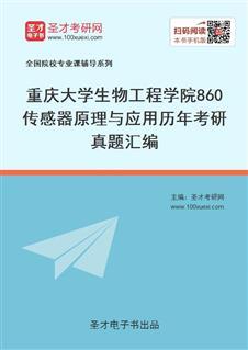 重庆大学生物工程学院《860传感器原理与应用》历年考研真题汇编