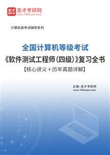2020年9月全国计算机等级考试《软件测试工程师(四级)》复习全书【核心讲义+历年真题详解】