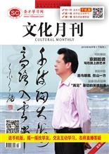 2015年-文化月刊-08月下旬刊