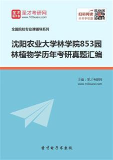沈阳农业大学林学院《853园林植物学》历年考研真题汇编