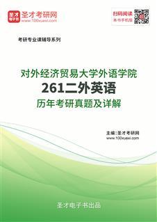 对外经济贸易大学外语学院261二外英语历年考研真题及详解