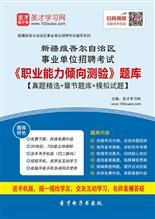 2017年新疆维吾尔自治区事业单位招聘考试《职业能力倾向测验》题库【真题精选+章节题库+模拟试题】