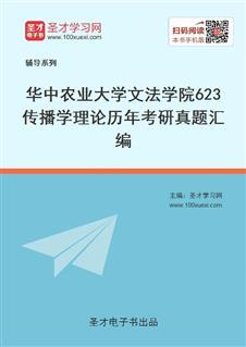华中农业大学文法学院《623传播学理论》历年考研真题汇编