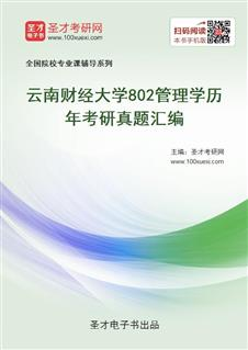 云南财经大学《802管理学》历年考研真题汇编