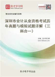 深圳市会计从业资格考试历年真题与模拟试题详解(三科合一)