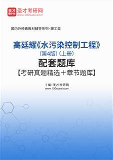 高廷耀《水污染控制工程》(第4版)(上册)配套题库【考研真题精选+章节题库】