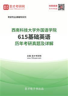 西南科技大学外国语学院615基础英语历年考研真题及详解